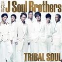 Tribal Soul / Sandaime J Soul Brothers (3JSB)