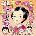 Hana wa Tada Saku / Fuyumi Sakamoto with M2