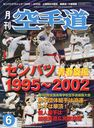 Karate Do 2013 June Issue/Fukshodo