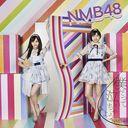 Bokudatte naichauyo (19th Single) [CD+DVD / Regular Edition / Type C]