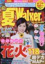 Natsu Walker / KADOKAWA