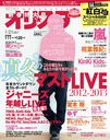 Ori Sta 2013 January 21 Issue [Cover] Ryosuke Yamada (Hey! Say! JUMP)