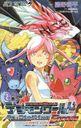 Digimon World Re: Digitize Encode / Kohei Fujino / Akiyoshi Hongo