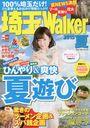 Saitama Walker 2015 Summer / KADOKAWA