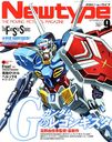 Newtype 2014 September Issue [Cover & Top Color] GUNDAM Reconguista in G