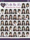 [Sheet Music] Nogizaka46 Selection for Piano / YAMAHA Music Media
