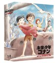 Future Boy Conan (Mirai Shonen Conan) Blu-ray Memorial Box [Blu-ray]