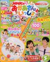 NHK no Okaasan to Issho 2013 May Issue/Kodansha
