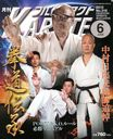 Full Contact Karate 2013 June Issue/Fukshodo