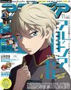 Animedia 2014 November Issue [Cover] Aldnoah.Zero w/ Poster feat.