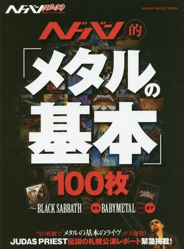 Hedoban (Head-banging) Spinoff - Heavy Metal no Kihon 100 mai - / Shinko Music Entertainment