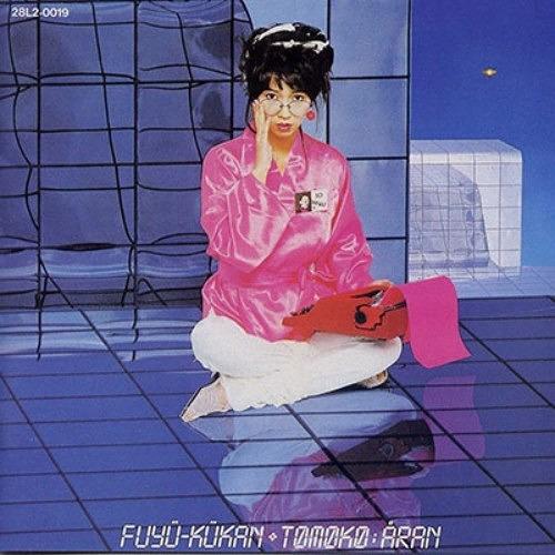 Fuyu Kukan (+1) / Aran Tomoko