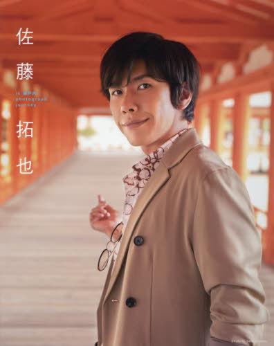 Sato Takuya in Setochi Photograph Journey / [Kanayama Fu Hito / Satsuei] Sato Takuya / Cho