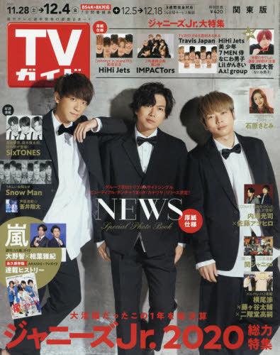 Weekly TV Guide / Tokyo News Service