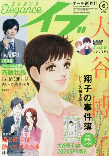Elegance Eve / Akita Shoten