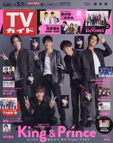 Weekly TV Guide (kanto are version) / Tokyo News Service