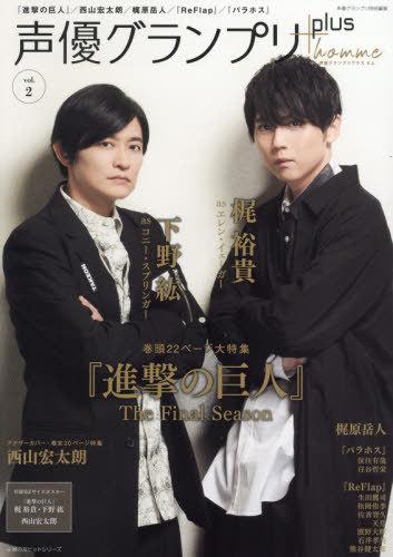 Seiyu Grand Prix plus homme / Shufu No Tomo Information Su