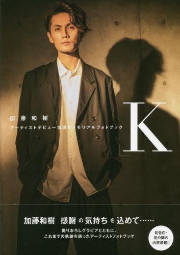 Kazuki Kato Artist Debut 15th Memorial Book: K / Tokyo News Service