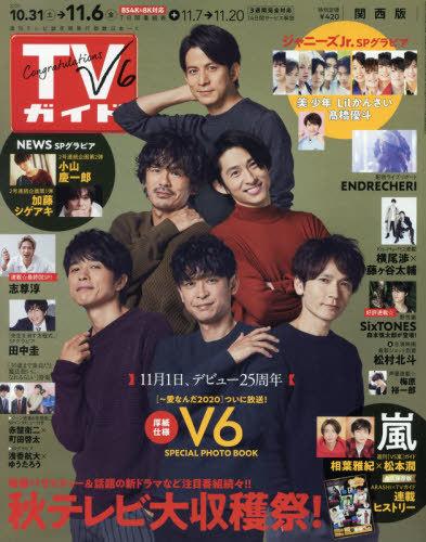 Weekly TV Guide (Kansai) / Tokyo News Tsushinsha