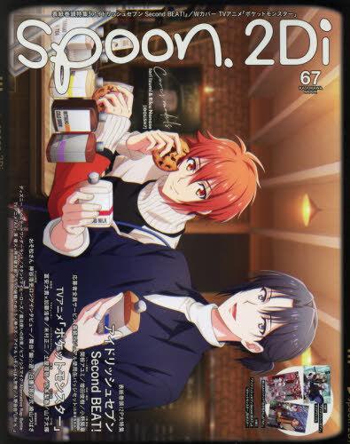 spoon.2Di / Prevision