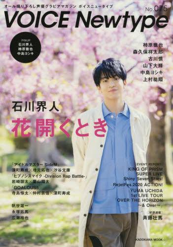 VOICE Newtype / KADOKAWA
