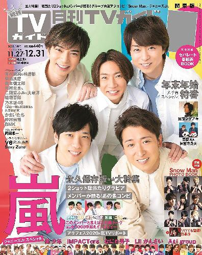 Monthly TV Guide / Tokyo News Service