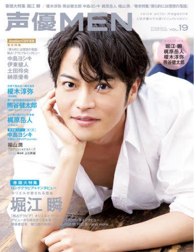 Seiyu MEN / Futabasha