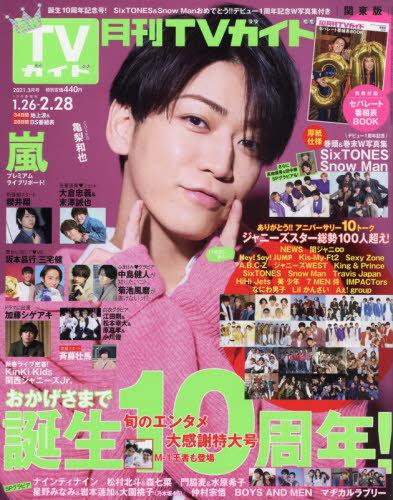 Monthly TV Guide / Tokyo News Tsushinsha
