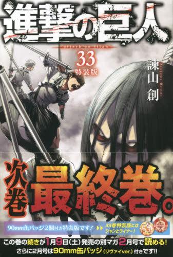 Attack on Titan (Shingeki no Kyojin) / Hajime Isayama
