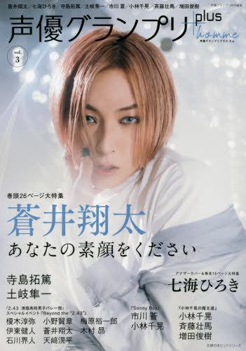Seiyu Grand Prix plus Homme 3 / Shufu No Tomo in Fu