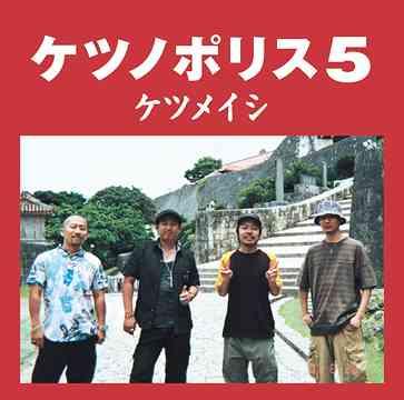 Ketsunopolice 5 / Ketsumeishi