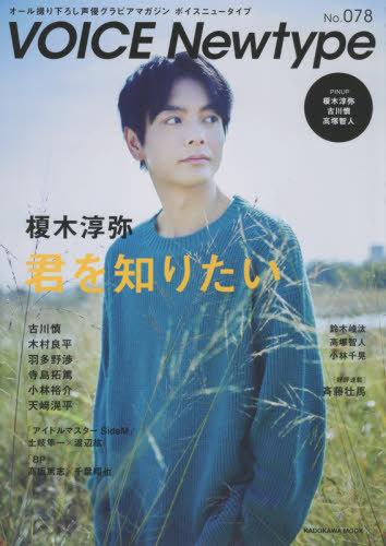 VOICE Newtype 78 / KADOKAWA