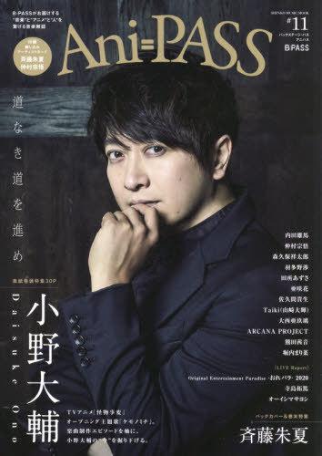 Ani-PASS / Shinko Music