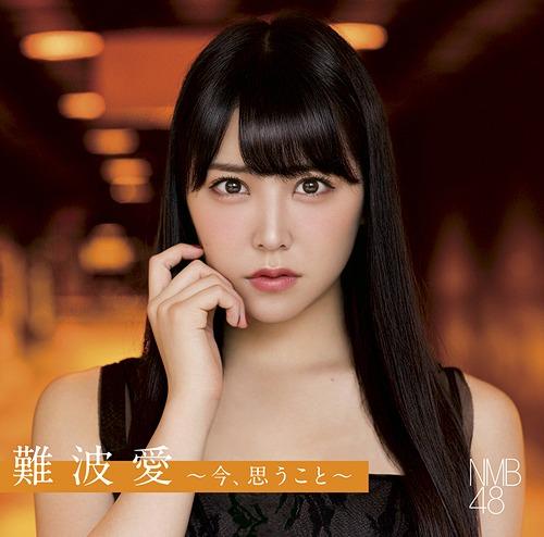 Namba Ai - Ima, Omou Koto - / NMB48