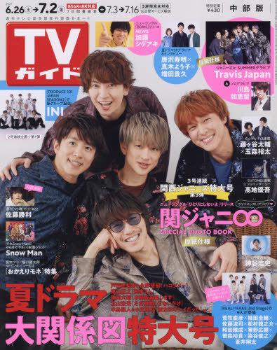Weekly TV Guide (Chubu Ban) / Tokyo News Service