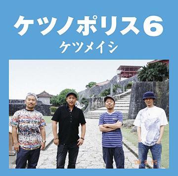 Ketsunopolice 6 / Ketsumeishi