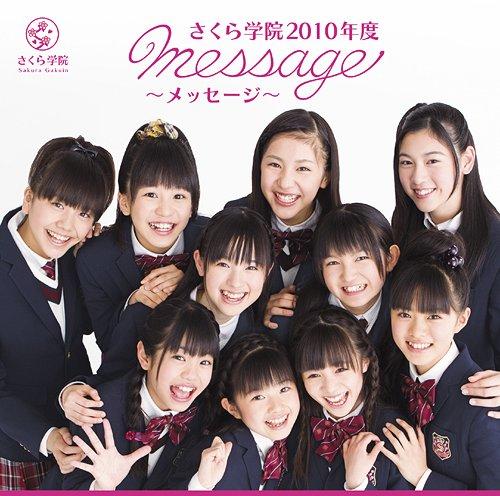 Sakura Gakuin 2010 Nendo - message - / Sakura Gakuin