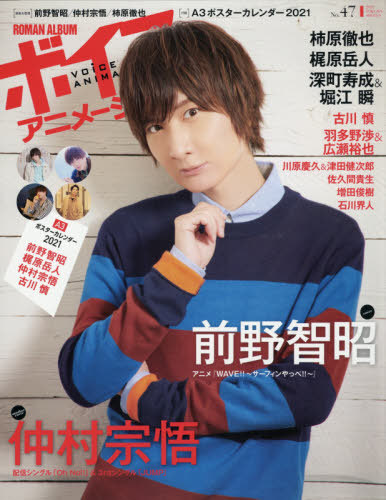 Voice Animage / Tokuma Shoten