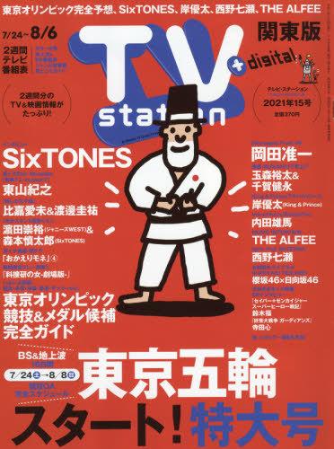 TV Station East / Diamond-sha