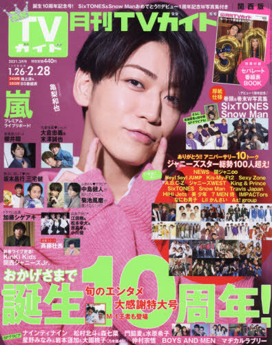 Monthly TV Guide [kansai area version] / Tokyo News Tsushinsha