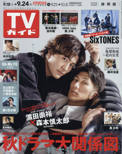 Weekly TV Guide (Shizuoka Ban) / Tokyo News Service