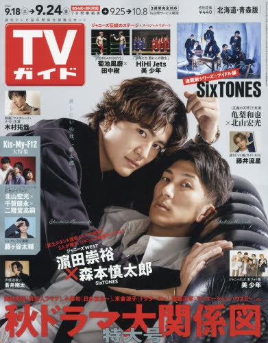 Weekly TV Guide (Hokkaido Aomori Ban) / Tokyo News Service