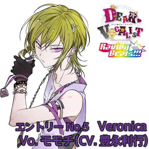 "Kare wa Vocalist CD ""Dear VocalistRaving Beats!!!"" Veronica /"