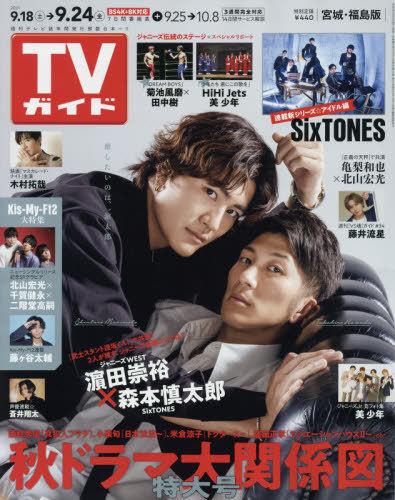 Weekly TV Guide (Miyagi Fukushima Ban) / Tokyo News Service