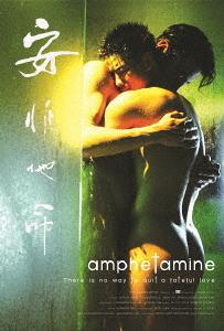 Amphetamine / Movie