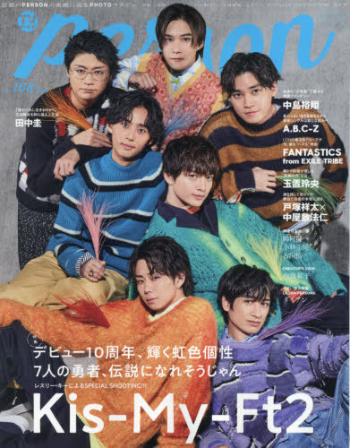 TV Guide Person 108 / Tokyo News Service