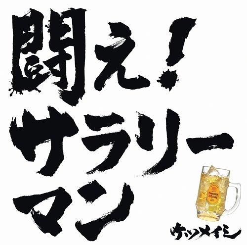 Tatakae! Sararyman / Ketsumeishi