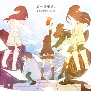 Dai Ichi Shishunki. / Yumemiru Adolescence
