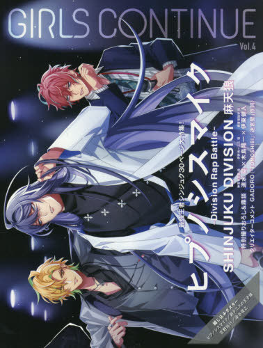 """GIRLS CONTINUE / Hypnosis Mic -Division Rap Battle- / Shinjuku Division """"Matenro"""""""