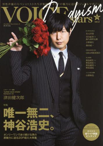 TV Guide Voice Stars Dandyism / Tokyo News Tsushinsha